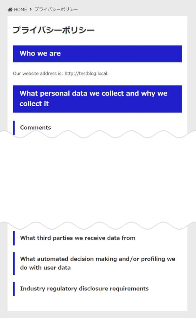 既存のプライアバシーページ