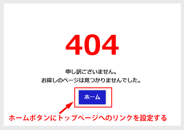ホームボタンにトップページへのリンクを設定する