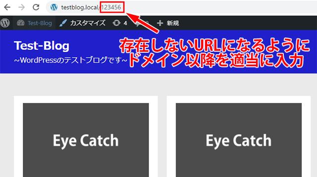 404.phpを表示するために、存在しないURLを入力