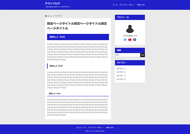 page.phpを完成させる