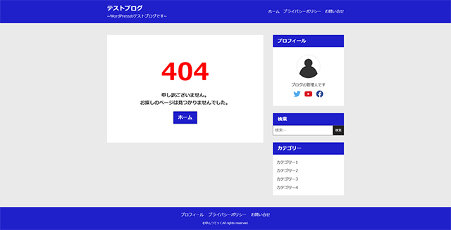 404.phpを完成させる