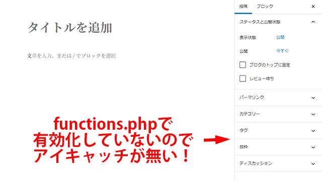 functions.phpで有効化しなければアイキャッチは現れない