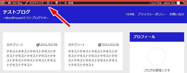 wp_head()により、管理画面へのリンクバーが出現