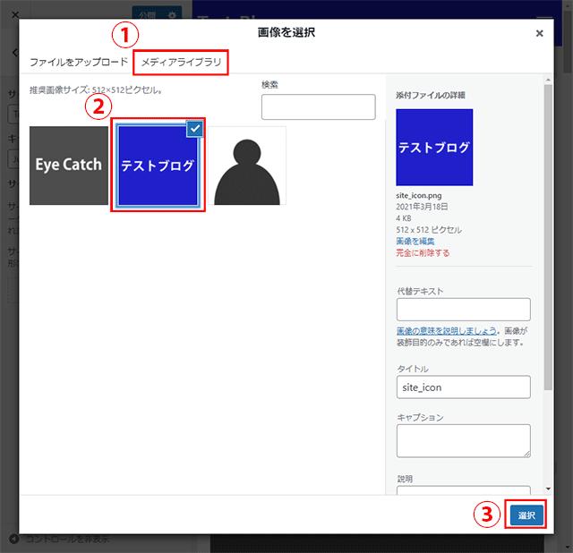 「site_icon.png」を選択して「選択」ボタンをクリック