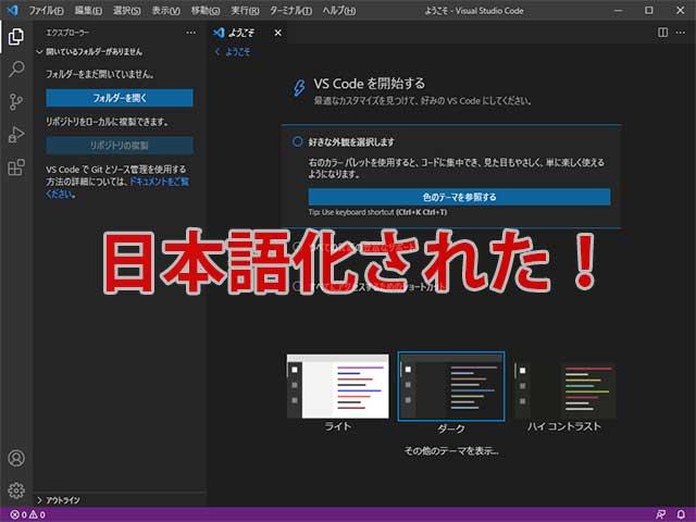 日本語化されたVisual Studio Code