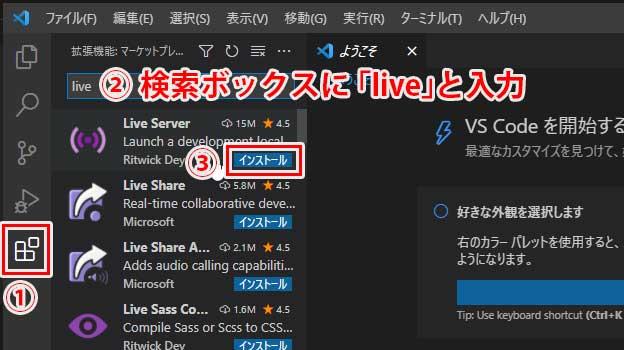 拡張機能の「Live Server」をインストール
