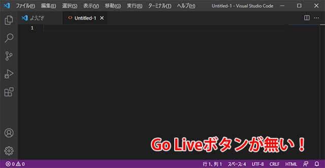 Go Liveボタンが無い